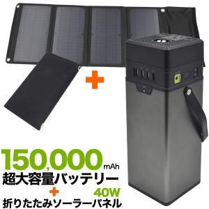 40W折りたたみソーラーパネル付き150,000mAhバッテリー watch-me