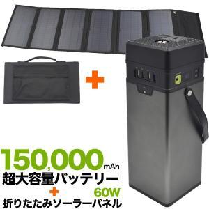 60W折りたたみソーラーパネル付き150,000mAhバッテリー watch-me