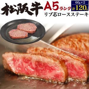 A5ランク 松阪牛 リブ芯ロース ステーキ 60g 2枚 計120g 高級部位 牛肉 和牛 肉 お中元 暑中見舞い お歳暮 グルメ ギフト 送料無料 冷凍便 熨斗 のし|watch-me