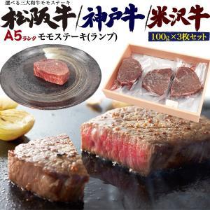 神戸牛 松阪牛 米沢牛 三大和牛から選べるA5モモステーキ ランプ 100g3枚 冷凍便 牛肉 和牛 肉 贅沢 ギフト 贈答用 お中元 敬老の日 お歳暮 のし 熨斗|watch-me