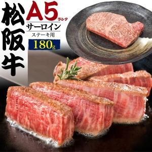 A5ランク 松阪牛サーロイン ステーキ用 180g 牛肉 和牛 食べ比べ ステーキ肉 お取り寄せ お中元 敬老の日 お歳暮 グルメ ギフト冷凍便 送料無料|watch-me