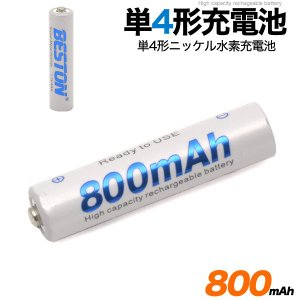 単4形ニッケル水素充電池|watch-me