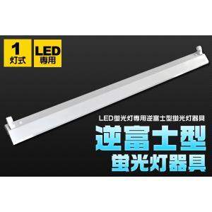 日本製 LED蛍光灯に最適!1灯逆富士型蛍光灯器具|watch-me