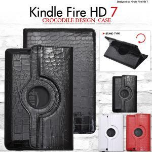 タブレット ケース カバー Kindle Fire HD 7 用 クロコダイルレザーデザインケース アマゾン キンドル ファイア HD7|watch-me