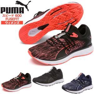 PUMA スピード 600 FUSEFIT ウィメンズ 191105 プーマ スポーツシューズ スニーカー|watch-me