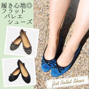 フラットバレエシューズ 靴|watch-me