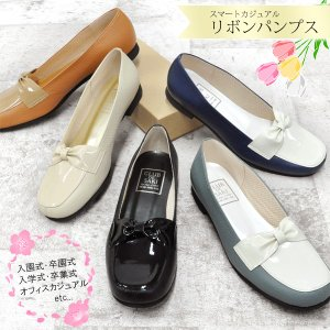 靴 パンプス リボン 日本製|watch-me