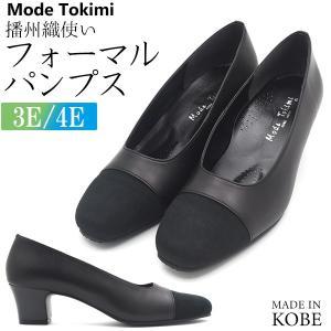 フォーマルパンプス ブラック 日本製 神戸 冠婚葬祭 選べるワイズで履きやすい|watch-me