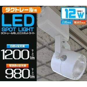 カラーが選べる ダクトレール(ライティングレール)用 LEDスポットライト 12W
