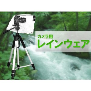 カメラ用レインウェア|watch-me
