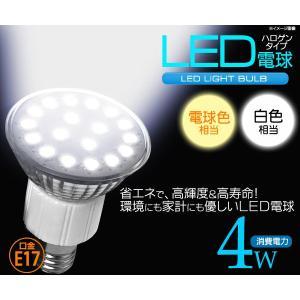 【アウトレット処分】E17口金 4Wハロゲンタイプ LED電球|watch-me