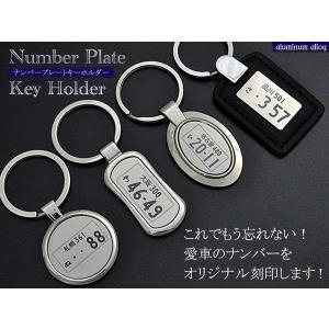 オリジナル刻印対応 選べるデザイン4型 ナンバープレート刻印キーホルダー 刻印料無料サービス|watch-me
