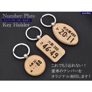 オリジナル刻印対応 ナンバープレート刻印 木製キーホルダー 刻印料無料サービス|watch-me