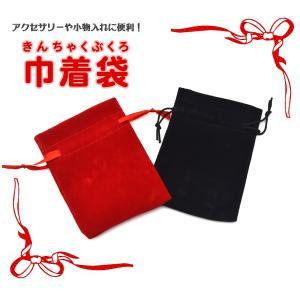 アウトレット処分特価 ミニ巾着袋(長方形型)