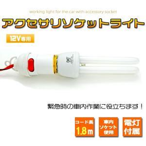 シガーソケットライト 12V watch-me