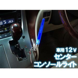 車用12V センターコンソールライト (タテ型) watch-me