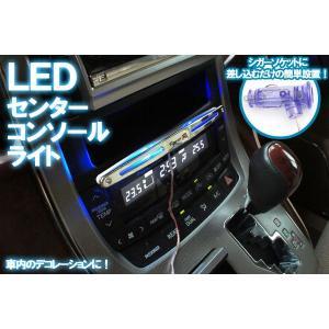 車用12V センターコンソールライト(横型) watch-me