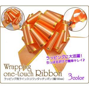 ラッピング用リボン 10枚入(オレンジ/ピンク) プレゼント用 ワンタッチフラワーリボン|watch-me