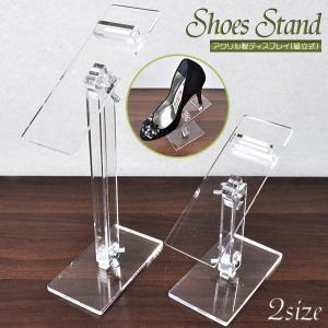 展示用に最適! 組立式 靴用 シューズディスプレー ディスプレイ台 アクリル 什器