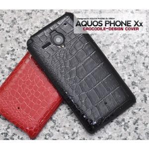 スマホケース AQUOS PHONE Xx 206SH用 クロコダイルレザーデザインケース SB ソフトバンクモバイル アクオスフォン Xx 206SH|watch-me