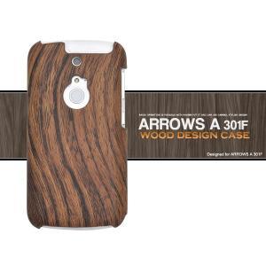 SB ARROWS A 301F用 ウッドデザインケース ソフトバンク アローズ A 301F スマホケース スマホカバー watch-me