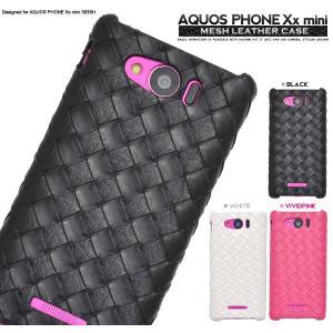 AQUOS PHONE Xx mini SoftBank 303SH用 メッシュレザーデザインケース ソフトバンク アクオスフォン ダブルエックス ミニ 303SH スマホケース スマホカバー|watch-me