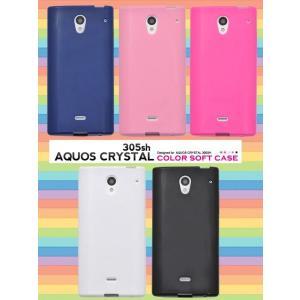 スマホケース AQUOS CRYSTAL 305SH用 カラーソフトケース SB ソフトバンク アクオスクリスタル  305SH|watch-me