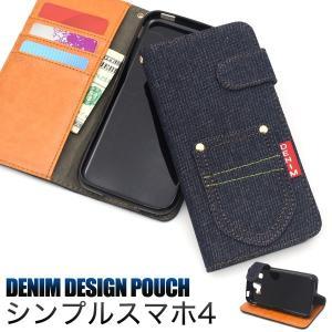 スマホケース シンプルスマホ4用 ポケットデニムデザイン手帳型ケース