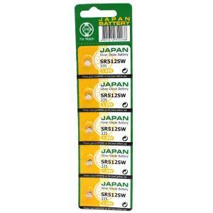 ボタン電池 SR512SW(335) 1シート/5個入り  リチウムコイン バッテリー 時計 電卓 ゲーム 器具|watch-me