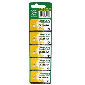 ボタン電池 SR516SW(317) 1シート/5個入り  リチウムコイン バッテリー 時計 電卓 ゲーム 器具|watch-me