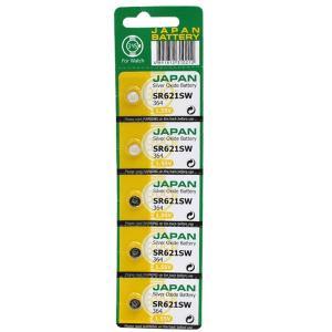 ボタン電池 SR621SW(364) 1シート/5個入り  リチウムコイン バッテリー 時計 電卓 ゲーム 器具|watch-me