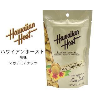 ハワイアンホースト 塩味マカデミアナッツ 127g|watch-me