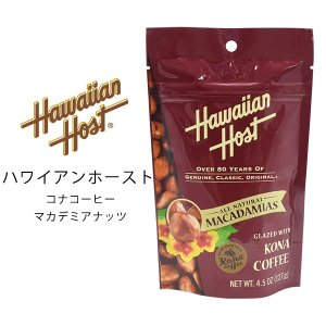 ハワイアンホースト コナコーヒーマカデミアナッツ 129g|watch-me