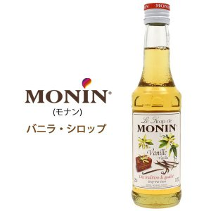 MONIN(モナン) バニラ・シロップ|watch-me