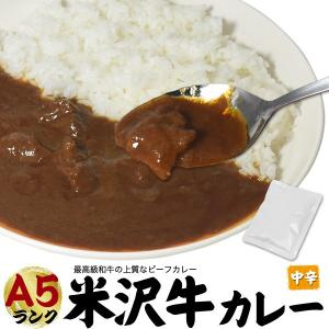 A5ランク 米沢牛使用!本格高級米沢牛ビーフレトルトカレー 200g     最高級A5ランク米沢牛...