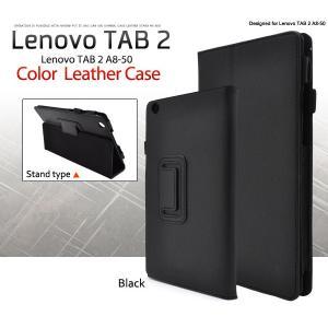 タブレット ケース カバー Lenovo Tab 2 A8-50用 レザースタンドケース 手帳型|watch-me