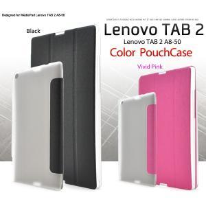 タブレット ケース カバー Lenovo Tab 2 A8-50用 カラーポーチケース 手帳型|watch-me