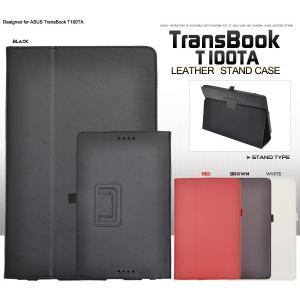 ASUS TransBook T100TA用 レザースタンドケース エイスース トランスブック T100TA