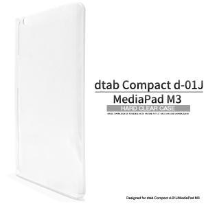 タブレット ケース カバー アウトレット販売 dtab Compact d-01J/Huawei MediaPad M3用 ハードクリアケース|watch-me