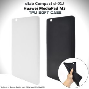 タブレット ケース カバー dtab Compact d-01J/Huawei MediaPad M3用 TPUソフトケース|watch-me