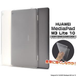 タブレット ケース カバー MediaPad M3 Lite 10用 ソフトケース|watch-me