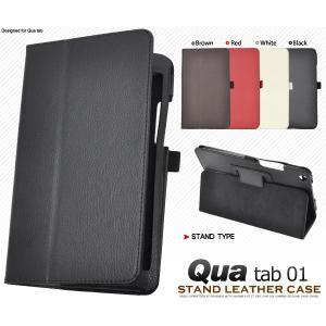 タブレット ケース カバー Qua tab 01 KYT31用レザーデザインケース au キュア タブ 01 KYT31|watch-me