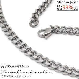 からだに優しい金属チタン日本製キヘイチェーンネックレス 幅7.0mm・長さ50cm watch-me