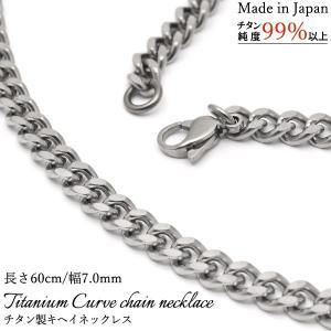 からだに優しい金属チタン日本製キヘイチェーンネックレス 幅7.0mm・長さ60cm watch-me