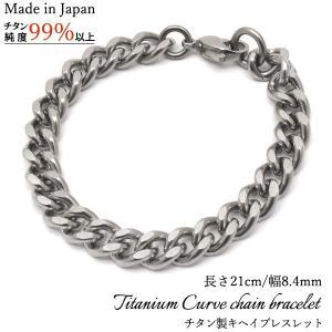 からだに優しい金属チタン日本製キヘイチェーンブレスレット 幅8.4mm・長さ21cm watch-me