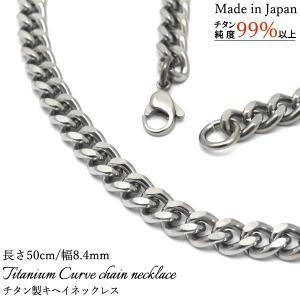からだに優しい金属チタン日本製キヘイチェーンネックレス 幅8.4mm・長さ50cm watch-me