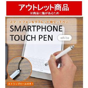 アウトレット販売 導電性繊維使用 スマートフォン&タブレットPC用 タッチペン ホワイト ストラップホールが便利|watch-me