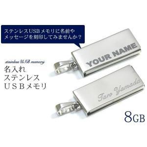 アウトレット販売 USBメモリ ステンレス素材 オリジナル刻印入りUSBフラッシュメモリ 16G 粗品 デザイン プレゼント プチギフト 粗品|watch-me