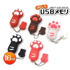 USBメモリ 16GB 猫の手も借りたい 肉球タイプUSBメモリ(3色) おもしろマスコット デザイン プレゼント プチギフト 粗品|watch-me
