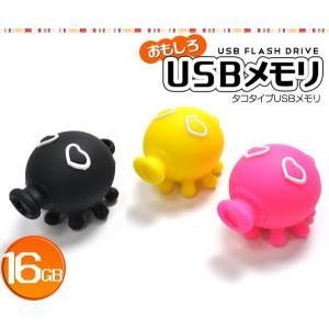 USBメモリ 16GB 3色タコタイプUSBメモリ おもしろマスコット デザイン プレゼント プチギフト 粗品|watch-me
